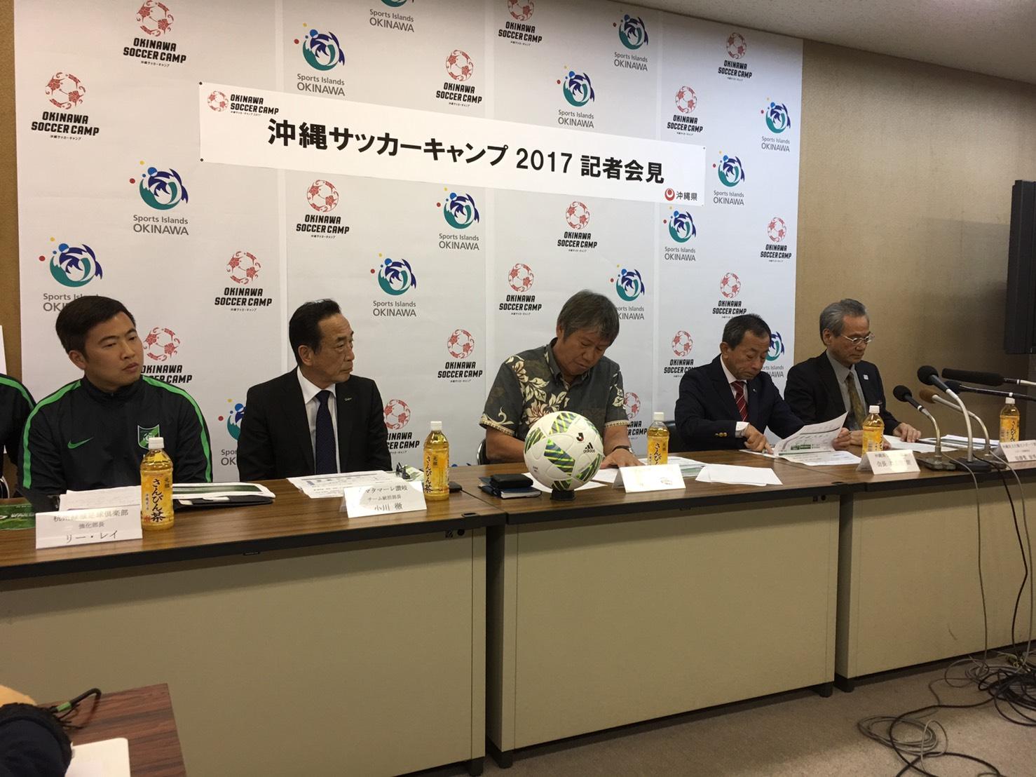 ニュース |  沖縄サッカーキャンプ2017記者会見!沖縄サッカーキャンプ2017記者会見!