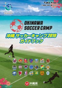 soccercamp2019_booklet_p1